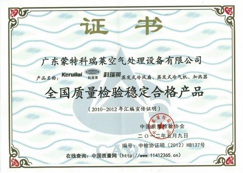 """蒙特科瑞莱获""""全国质量检验稳定合格产品""""荣誉证书"""